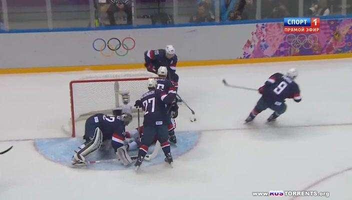 XXII Зимние Олимпийские игры. Хоккей. Мужчины. Группа A. США - Россия [Спорт 1] [15.02] | HDTVRip