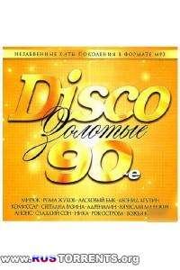 Сборник - Disco. Золотые 90-е | MP3