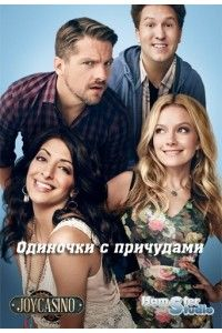 Одиночки с причудами [01 сезон: 01-06 серии из 06] | HDTVRip | HamsterStudio