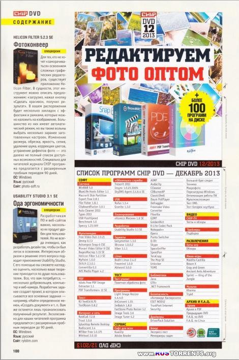 Chip �12 ������  (������� 2013)