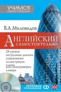 Виктор Миловидов - Английский самостоятельно | PDF