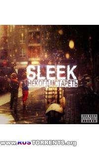Sleek - Некогда Стареть