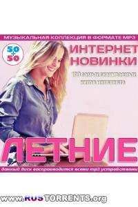 Сборник - Сборник - Летние Интернет Новинки 50+50 | MP3