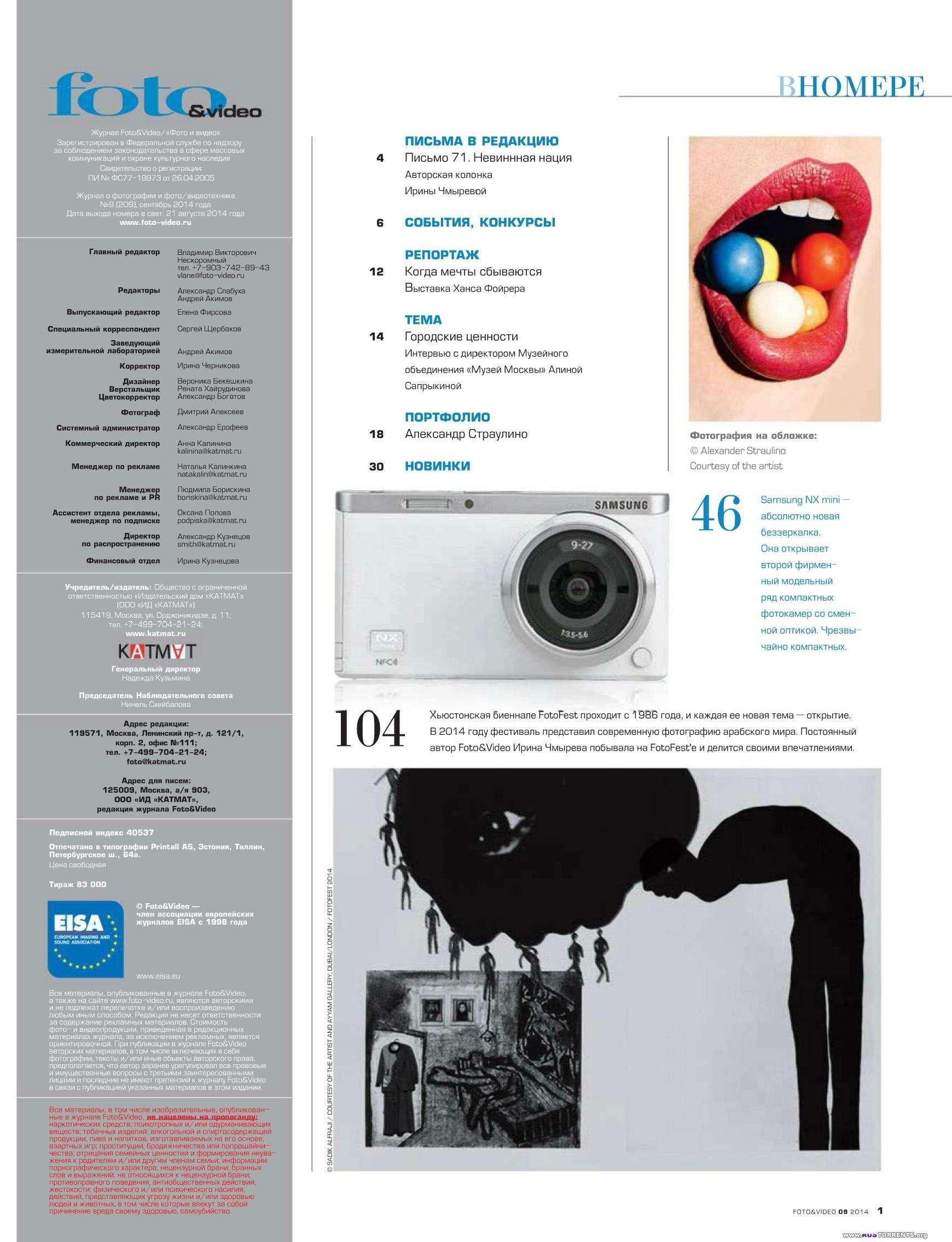 Foto & Video �9 [�������� 2014] | PDF
