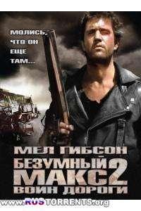 Безумный Макс 2: Воин дороги | BDRip