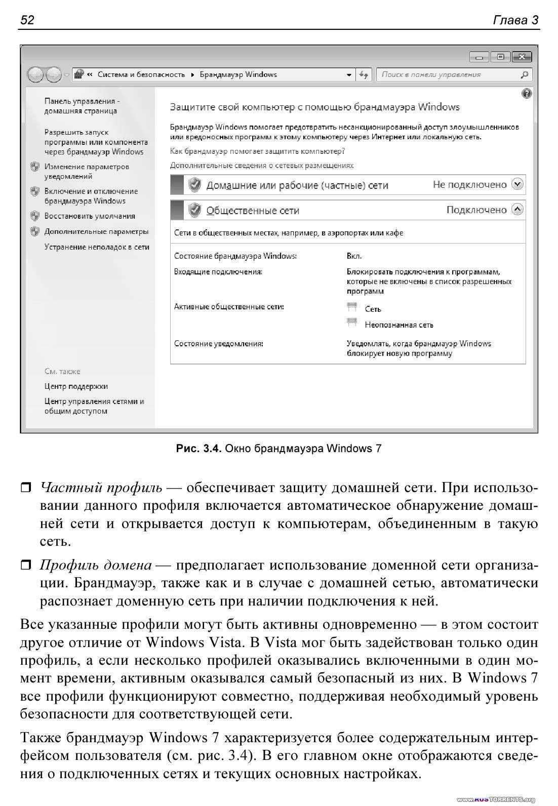 Антивирусная защита ПК. От