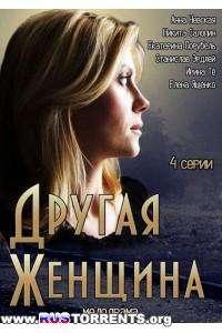 Другая женщина [01-04 из 04] | DVBRip