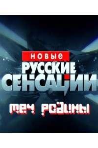 Новые русские сенсации. Меч Родины [27.12.2014] | SATRip