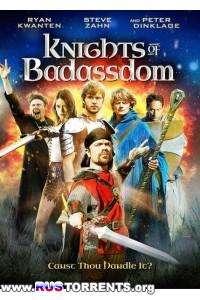 Рыцари королевства Крутизны | WEB-DL 720p
