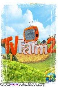 ТВ Ферма 2 | PC