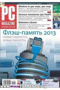 PC Magazine №02 (Февраль)