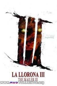Плачущая 3 | DVDRip | L1