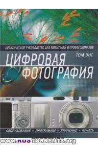 Цифровая фотография. Практическое руководство для любителей и профессионалов