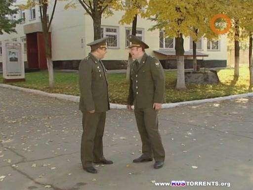 Солдаты  [S14] | SATRip