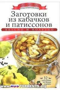 Ксения Любомирова | Заготовки из кабачков и патиссонов | PDF