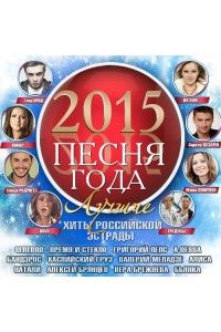 Сборник - Песня года 2015 | MP3