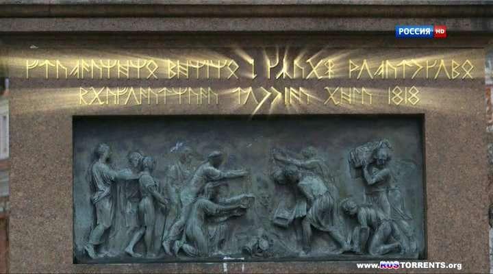 Код Кирилла. Рождение цивилизации | HDTVRip