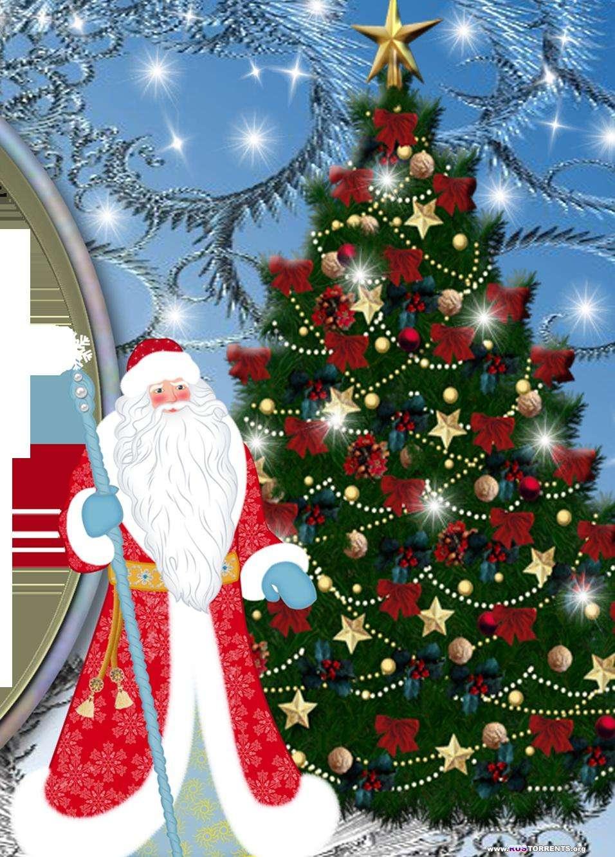 Почта Деда Мороза (обновление 2013 года)