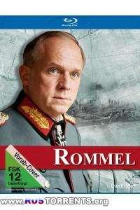 Роммель | BDRip 1080p