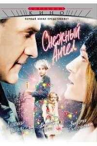 Снежный ангел | DVDRip