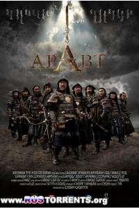 Аравт – 10 солдат Чингисхана | HDRip