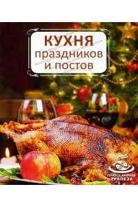Ольга Гущина | Кухня праздников и постов | PDF