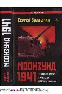 Моонзунд 1941