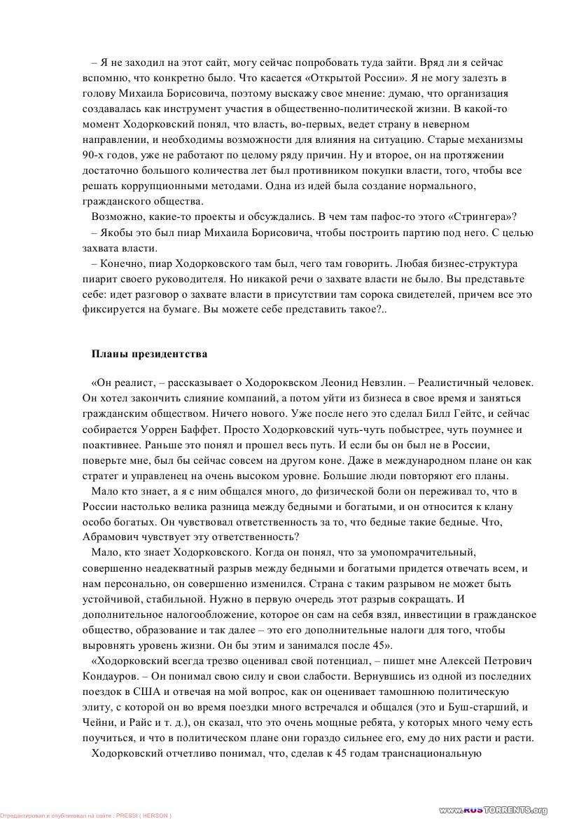 Ходорковский. Не виновен