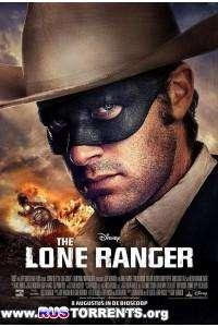 Одинокий рейнджер | HDRip | Лицензия