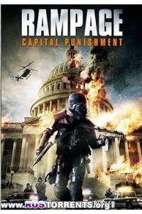 Ярость: Смертная казнь | BDRip 720p | L1