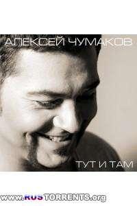 Алексей Чумаков - Тут И Там [Deluxe] | MP3