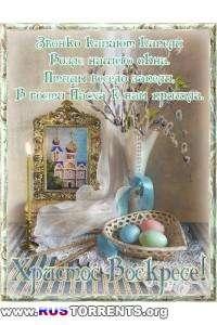 Сборник анимированных открыток к Пасхе [240х320-700х502] [79 шт]
