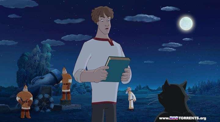 Иван Царевич и Серый Волк 2 | DVDRip | Лицензия