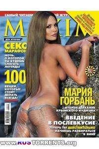 Maxim №11  Россия