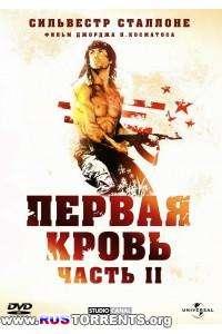 Рэмбо: Первая кровь 2 | HDRip