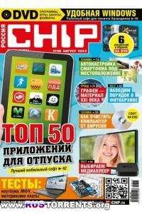 Chip №8