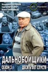 Дальнобойщики 3. Десять лет спустя [S03] | DVDRip