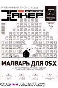 Хакер №3 (март 2013)