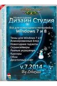 Новогодняя Дизайн Студия v.7.2014 by Leha342