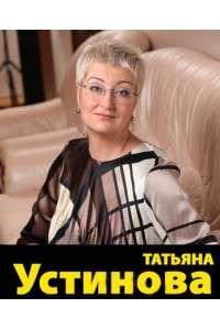 Татьяна Устинова - Собрание сочинений [49 произведений] | FB2, RTF