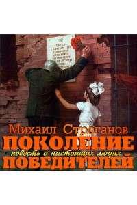 Михаил Строганов - Поколение победителей | MP3
