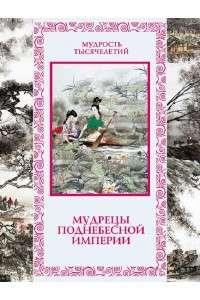 А. Кожевников, Т. Линдберг (сост.) - Мудрецы Поднебесной империи | FB2