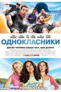 Одноклассники | DVDRip