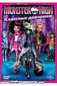 Школа монстров: Классные девчонки | HDRip