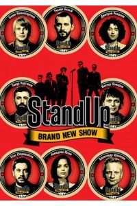 Stand Up [14.12.2014] | SATRip