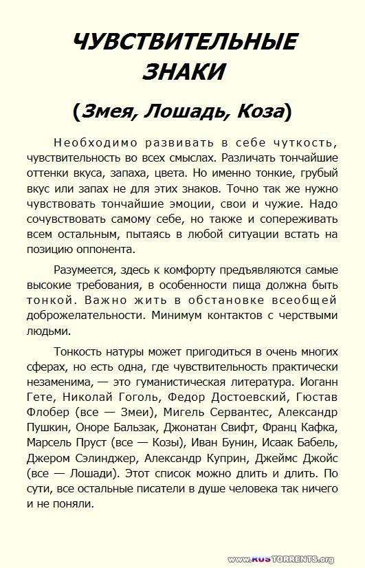 Найди себя по знаку рождения. Энциклопедия гороскопов