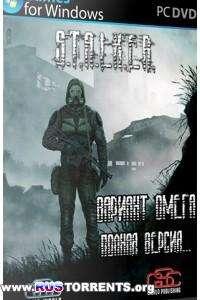 S.T.A.L.K.E.R.: Shadow of Chernobyl - Вариант Омега | PC | RePack от SeregA-Lus