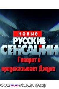 Новые русские сенсации. Говорит и предсказывает Джуна [18.10.2014] | SATRip
