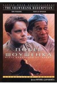 Побег из Шоушенка | Blu-Ray
