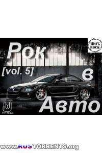 VA - Рок в Авто vol.5